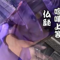 若奥様は元ヤンキー~気合い入れて突っ込めや!~ – 百合川さら【クンニ フェラ抜き】